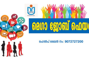 Mega Job Fest at Thrissur