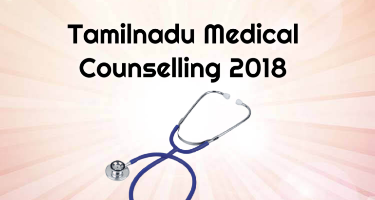 Tamilnadu Medical Counselling starts on July 1, 2018