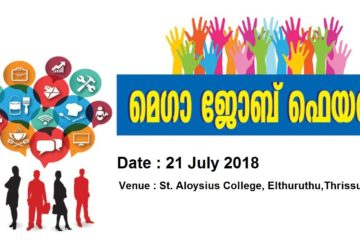 Mega Job Fair in Thrissur 21 July 2018