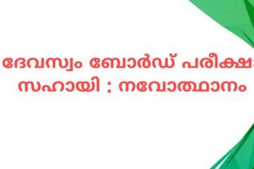 ദേവസ്വം ബോർഡ് പരീക്ഷാ സഹായി : നവോത്ഥാനം