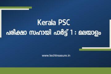 Kerala PSC : മലയാളം അറിവ് പാർട്ട് 1