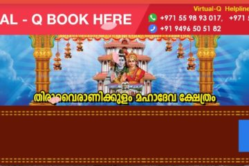 Virtual Q Booking at Tiruvairanikulam Temple
