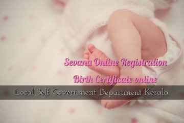 How to download Birth or Death Certificate Online (Kerala)