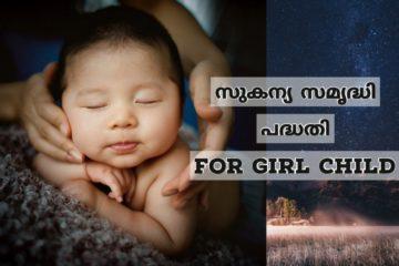 Sukanya Samriddhi Account for Girl Child