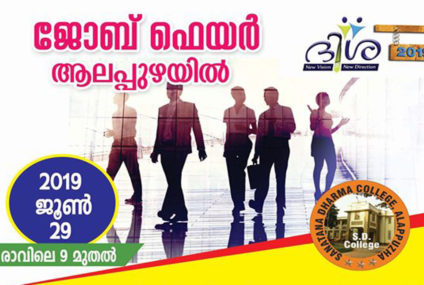 Disha 2019 Job Fair at Alappuzha SD College on 29 June 2019