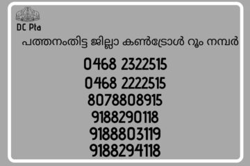 Control Room Numbers in Pathanamthitta District