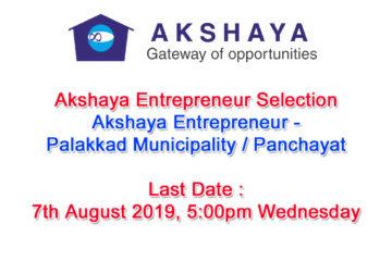 Akshaya Centre  Selection – Palakkad Municipality / Panchayat