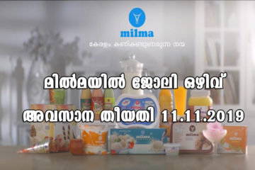 MILMA – Ernakulam Regional Co-Operative Milk Producers Union – Recruitment 2019