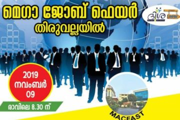 Disha 2019 Mega Job Fair at Thiruvalla