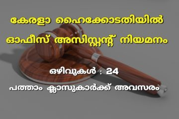 Office Assistant in High Court of Kerala
