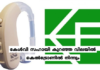 Kelton Shravan Hearing Aid at Rs.6500