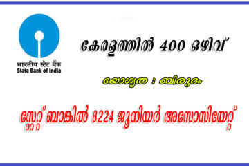 Recruitment of  Junior Associate (Customer Support & Sales) in SBI
