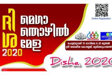Mega Job Fair Disha 2020 at Sree Sabareesa College,Mundakkayam on 15th February 2020.