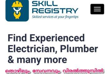 Skill Registry: തൊഴിലും സേവനവും വിരൽത്തുമ്പിൽ