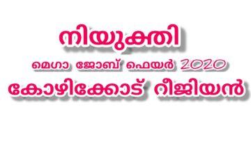 Niyukthi Job Fair 2020 at Kozhikkode Region