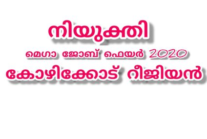 Niyukthi Job Fair 2020 at Kozhikkode Region