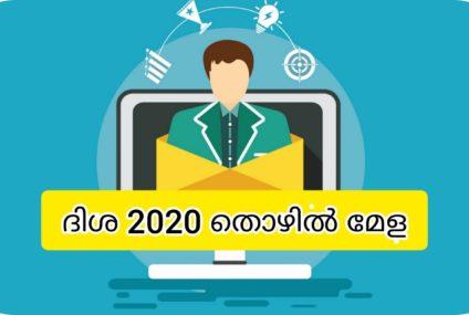ദിശ 2020 തൊഴിൽ മേള തലയോലപ്പറമ്പ് ഡി.ബി കോളേജിൽ.