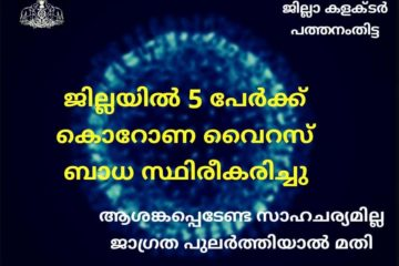 Message from District Collector Pathanamthitta