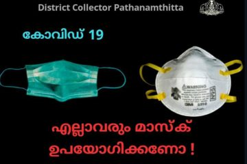Important information from District Collector Pathanamthitta
