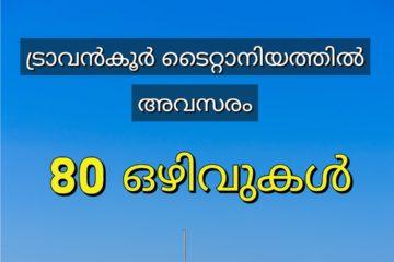 ട്രാവന്കൂര് ടൈറ്റാനിയത്തിൽ അവസരം : 80 ഒഴിവുകൾ