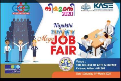 നിയുക്തി 2020: മെഗാ ജോബ് ഫെയർ @ കൊല്ലം | Niyukthi 2020 Mega Job Fair at Kollam