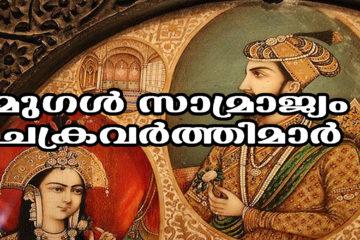 മുഗള് സാമ്രാജ്യം, ചക്രവര്ത്തിമാര് :Mughal Empire, Kerala PSC LDC 2020 Main Topic
