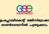 Kerala Employment Exchange Registration Renewal Online: Step by step procedure