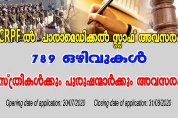 CRPF ൽ 789 പാരാമെഡിക്കൽ സ്റ്റാഫ് അവസരം