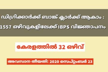 ഡിഗ്രിക്കാർക്ക് ബാങ്ക് ക്ലാര്ക്ക് ആകാം : 1557 ഒഴിവുകളിലേക്ക് IBPS വിജ്ഞാപനം