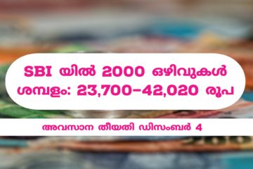 SBI യിൽ 2000 ഒഴിവുകൾ, ശമ്പളം: 23,700–42,020 രൂപ അവസാന തീയതി ഡിസംബർ 4