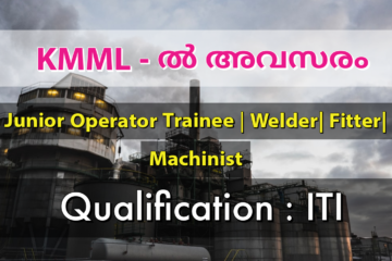 KMML Chavara Recruitment 2020 | Junior Operator Trainee | Welder| Fitter| Machinist