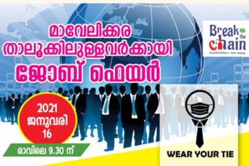 മാവേലിക്കര താലൂക്കിലുള്ളവർക്കായി ജോബ് ഫെയർ | Job Fest at Mavelikkara