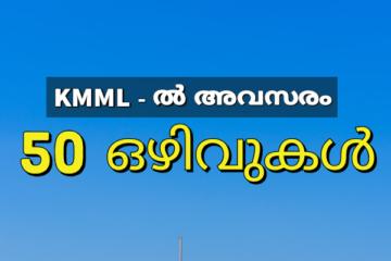 KMML കമ്പനിയിൽ ഒഴിവുകൾ