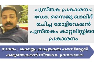 പുസ്തക പ്രകാശനം: ഡോ. സൈജു ഖാലിദ് രചിച്ച മോട്ടിവേഷൻ പുസ്തകം കാറ്റലിസ്റ്റിന്റെ പ്രകാശനം  ഞായറാഴ്ച നടക്കും