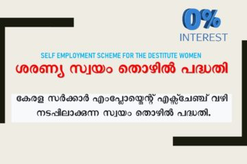 ശരണ്യ സ്വയം തൊഴില് പദ്ധതി – Employment Exchange Self Employment scheme for the destitute women