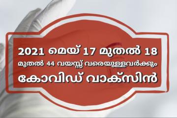 2021 മെയ് 17 മുതൽ 18 മുതൽ 44 വയസ്സ് വരെയുള്ളവർക്കും കോവിഡ് വാക്സിൻ : മുൻഗണന ഗുരുതര രോഗം ബാധിച്ചവർക്ക്